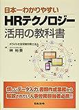 日本一わかりやすい HRテクノロジー活用の教科書