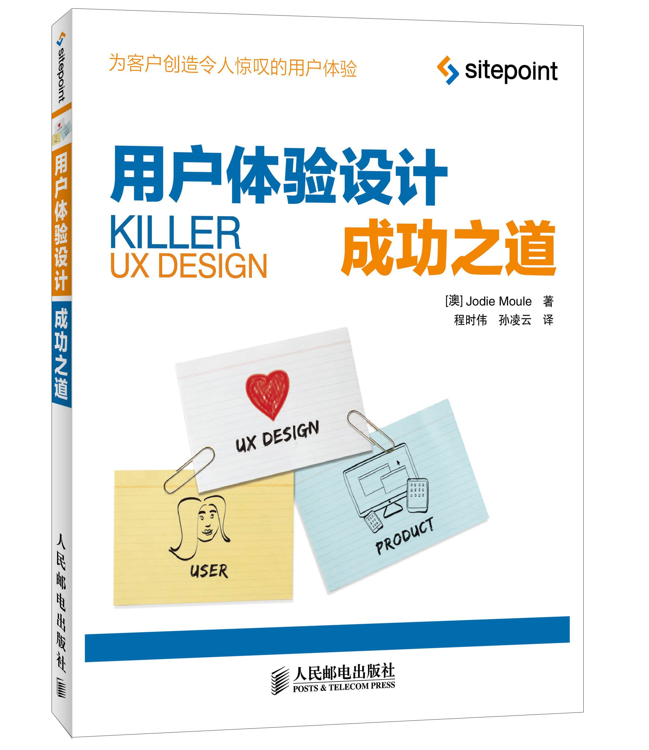 User Experience Design Success Chinese Edition 澳 Jodie Moule 程时伟 孙凌云 9787115337344 Amazon Com Books