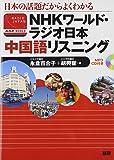 NHKワールド・ラジオ日本 中国語リスニング (<CD>)