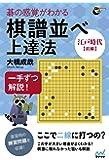 一手ずつ解説!  碁の感覚がわかる棋譜並べ上達法 【江戸時代前編】 (囲碁人ブックス)