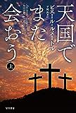 天国でまた会おう 上 (ハヤカワ・ミステリ文庫)