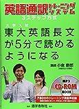 大学入試東大英語長文が5分で読めるようになる―英語通訳トレーニングシステム・3ステップ方式