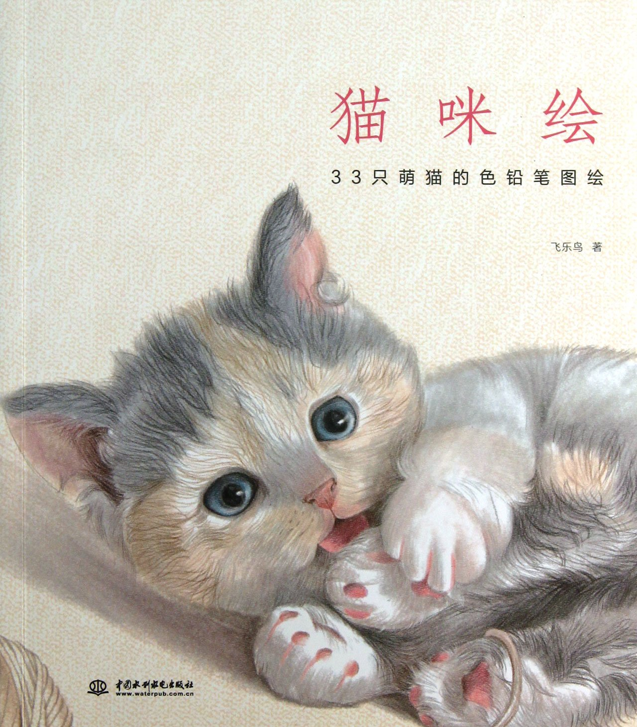 Download Painting of Kitty(Color Pencil Drawings of 33 Lovely Kitties ) (Chinese Edition) pdf epub
