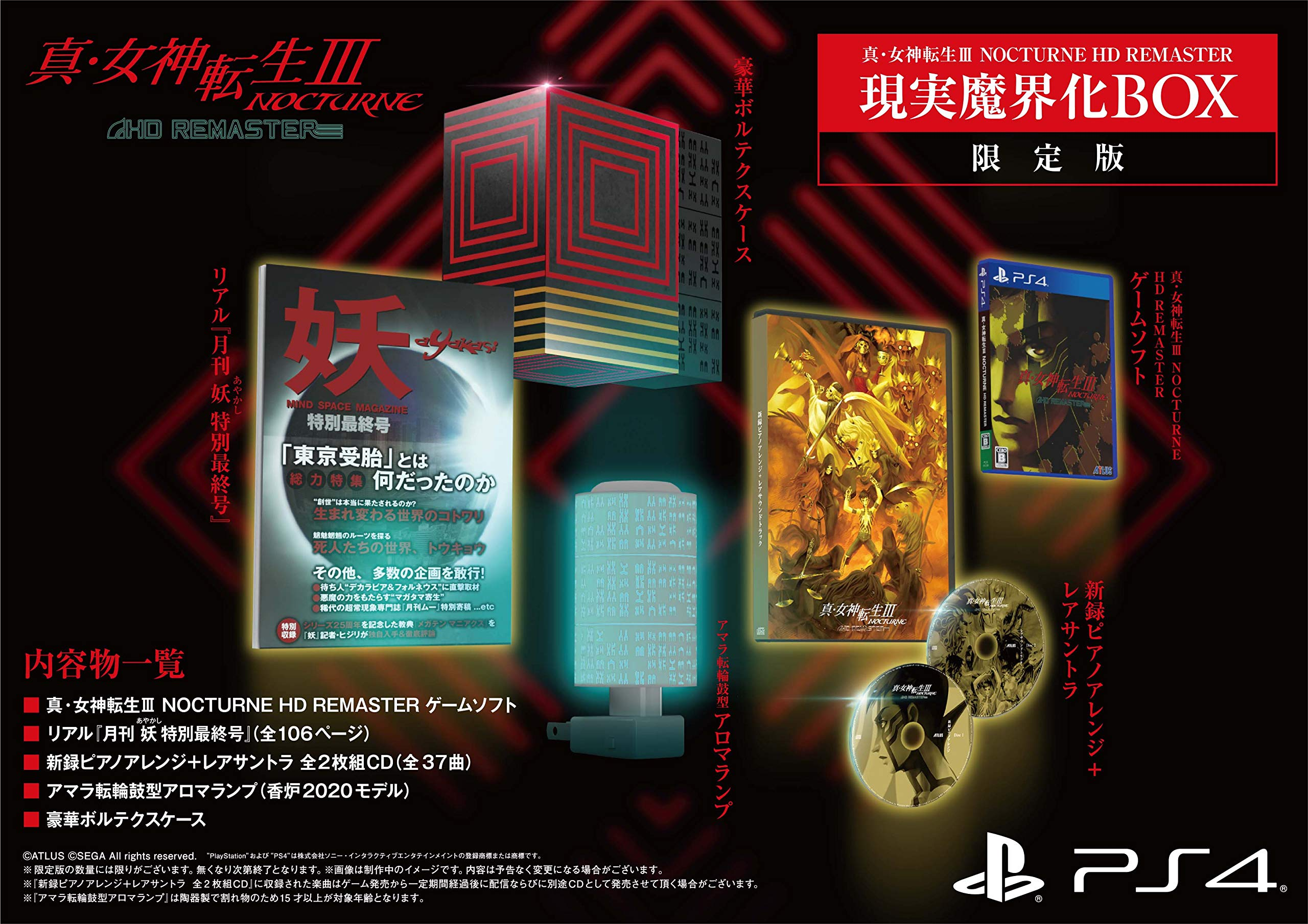 【PS4・Switch】『真・女神転生III NOCTURNE HD REMASTER』予約受付中!限定版 現実魔界化BOX・店舗特典【10月29日発売!】
