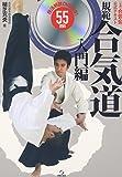 規範 合気道 入門編 技法解説 DVD付 (合気会公式テキスト)
