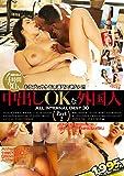 中出しOKな外国人Part2 [DVD]