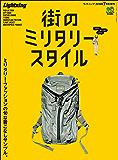 Lightning 2019年7月号増刊 街のミリタリースタイル[雑誌] エイムック