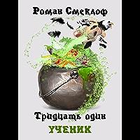 Тридцать один: Ученик (Russian Edition)