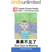 Graded Chinese Reader: HSK 1 (150 Words Level): Guo Guo Is Missing (English Edition)