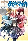 魔法少女まどか☆マギカ ~The different story~ 下 (まんがタイムKRコミックス)