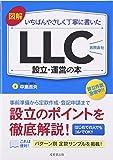 図解 いちばんやさしく丁寧に書いたLLC(合同会社)設立・運営の本