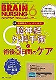 ブレインナーシング 2017年6月号(第33巻6号)特集:急性期看護のポイントがまる見え 脳神経外科手術と術後3日間のケア