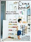 Come home! vol.53 (私のカントリー別冊)