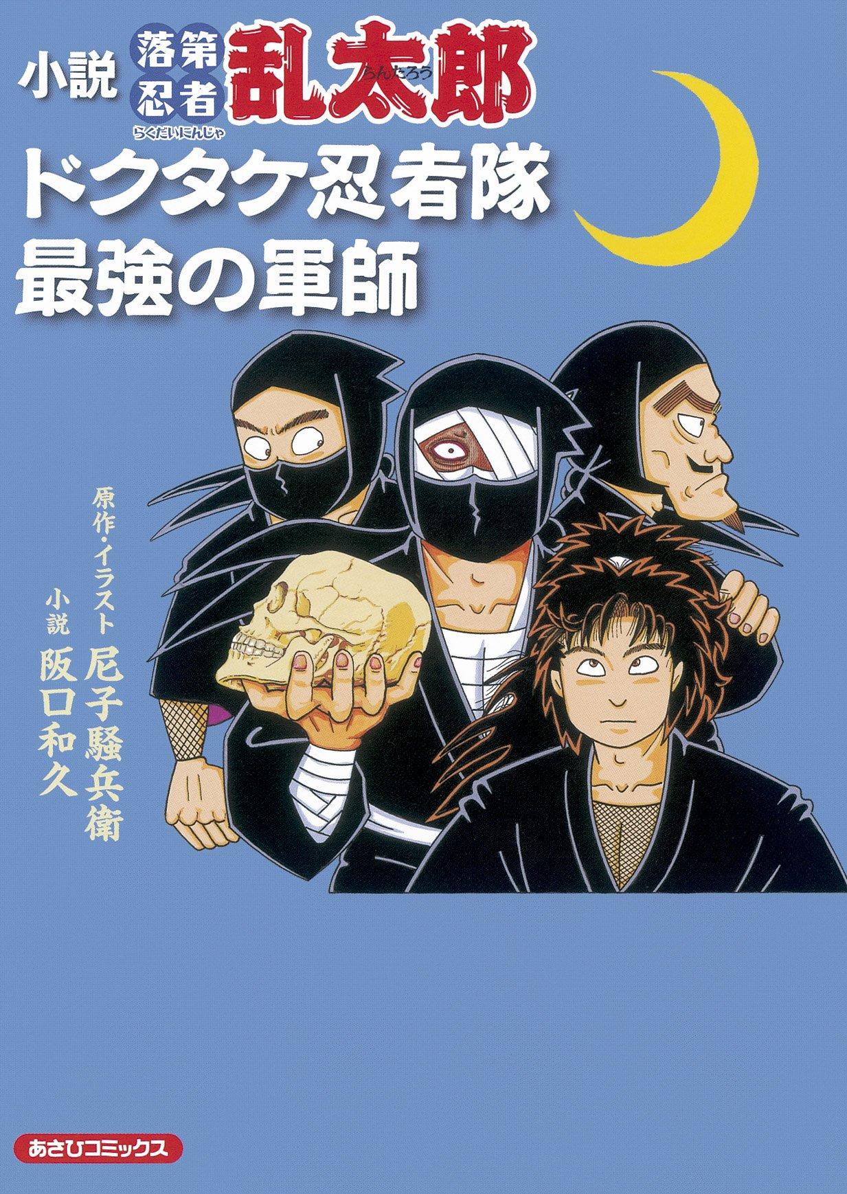 Shosetsu rakudai ninja rantaro : Dokutake ninjatai saikyo no ...