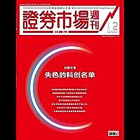 失色的科创名单 证券市场红周刊2019年12期(职业投资人之选)