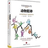动物精神:人类心理如何驱动经济、影响全球资本市场