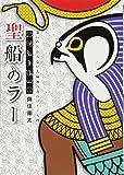 聖船のラー (1) (ゲッサン少年サンデーコミックス)