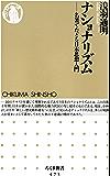 ナショナリズム ――名著でたどる日本思想入門 (ちくま新書)