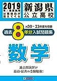 新潟県公立高校過去8年分(H30―23年度収録)入試問題集数学2019年春受験用(実物紙面の教科別過去問) (公立高校8ヶ年過去問)