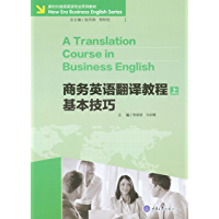 商务英语翻译教程(上)·基本技巧