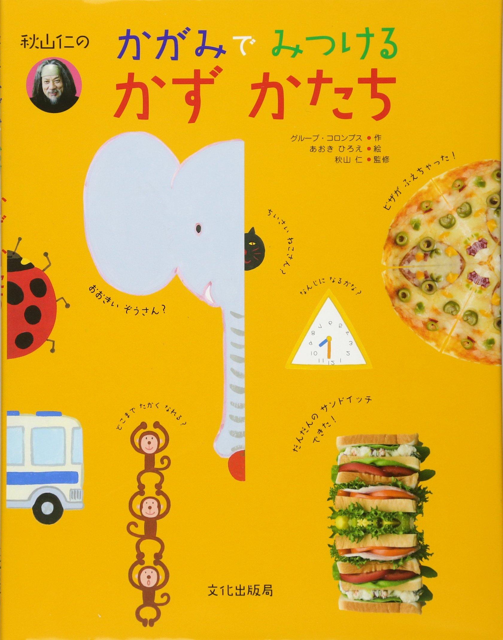Download Akiyama jin no kagami de mitsukeru kazu katachi ebook