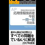 (全文PDF?単語帳アプリ付)徹底攻略 応用情報技術者教科書 2019年度