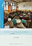 インドネシアの学校と多文化社会 教育現場をフィールドワーク (文化人類学ブックレット6) (京都文教大学文化人類学ブックレット)