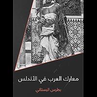 معارك العرب في الأندلس (Arabic Edition)