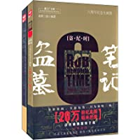 盗墓笔记大画集:九门异闻录+盗·纪·时(套装共2册)