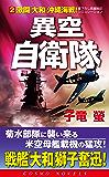 異空自衛隊(2)激闘「大和」沖縄海戦! (コスモノベルズ)
