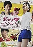 恋せよ■シングルママ DVD-BOX2