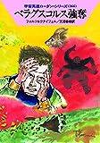ベラグスコルス強奪 (ハヤカワ文庫SF ロ 1-366 宇宙英雄ローダン・シリーズ 366)