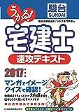 うかる!  宅建士 速攻テキスト 2017年度版 (初学者にやさしい日経の「うかる!」シリーズ)