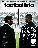 月刊footballista (フットボリスタ) 2019年 03月号 [雑誌]