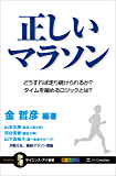 正しいマラソン どうすれば走り続けられるか? タイムを縮めるロジックとは? (サイエンス・アイ新書)