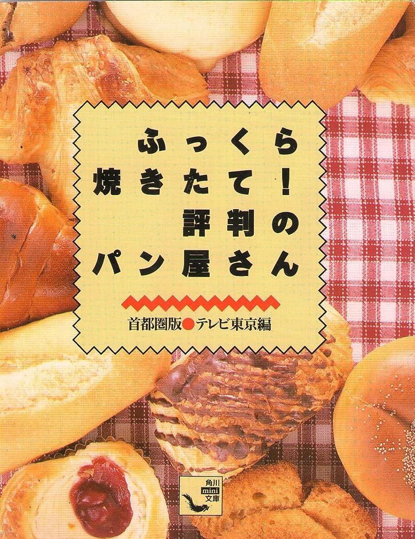 クリップ蝶テクスチャー祈る効能べつで選ぶ日本温泉紀行 (角川mini文庫 (123))