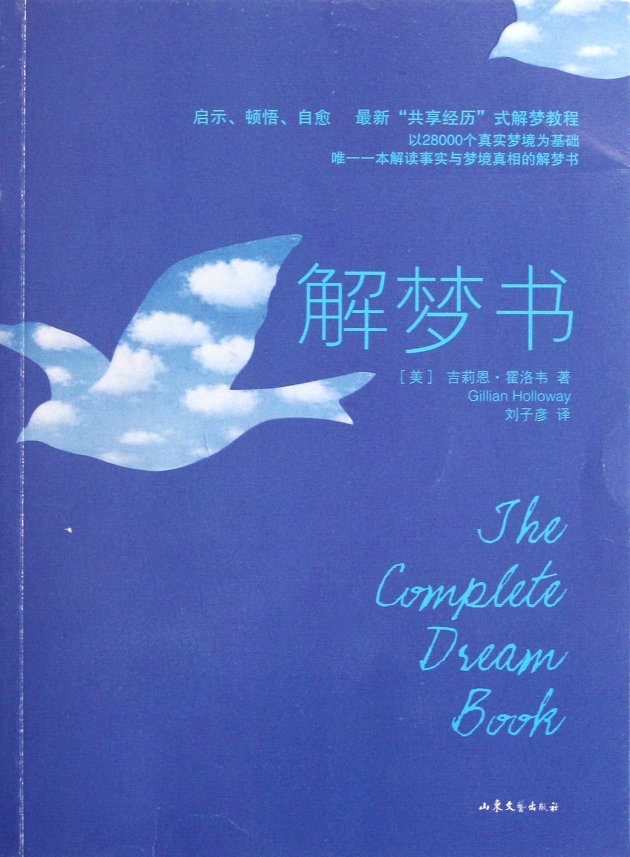 Read Online The Complete Dream Book (Chinese Edition) pdf