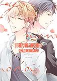 臆病者の恋[コミックス版] (シアコミックス)