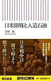日米開戦と人造石油 (朝日新書)
