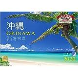 沖縄 美ら海物語 2020年 カレンダー 壁掛け SB-3 (使用サイズ594x420mm) 風景