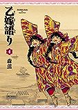 乙嫁語り 4巻<乙嫁語り> (ビームコミックス(ハルタ))