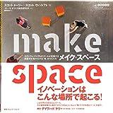 MAKE SPACE メイク・スペース スタンフォード大学dスクールが実践する創造性を最大化する「場」のつくり方