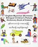 English-Myanmar (Burmese) Bilingual Children's Picture Dictionary Book of Colors (FreeBilingualBooks.com) (English and Burmese Edition)