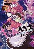 ギャル騎士アンジェリカ 2 (バンブーコミックス)