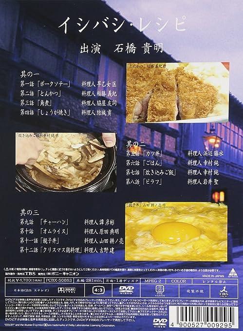 Amazon   イシバシ・レシピ 前編...