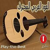 العود العربي - oud arabe