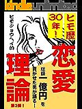 ヒモ歴30年! ヒモショウヘイ的恋愛理論(第3章)