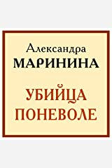 Ubijca ponevole (Kamenskaja) Audible Audiobook