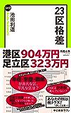 23区格差 (中公新書ラクレ)