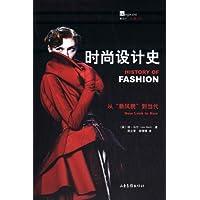 时尚设计史:从 新风貌 到当代